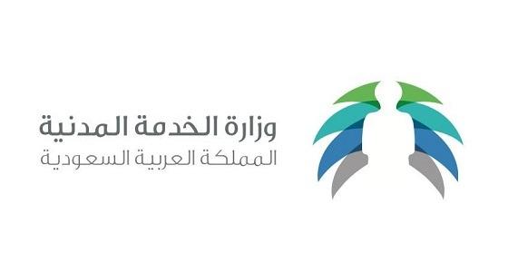 وزارة الخدمة المدنية تحصل على شهادة «الآيزو» العالمية