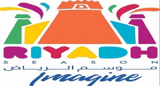 تعرّف على أماكن تذاكر الفعاليات في موسم الرياض