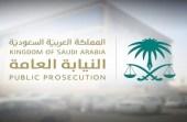 النيابة العامة تباشر التحقيق في واقعة مطلق النار على محل بحفر الباطن