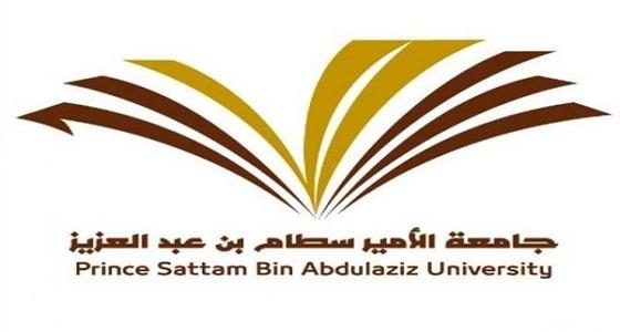 جامعة الأمير سطام تعلن عنوظائف أكاديمية شاغرة لأعضاء هيئة التدريس