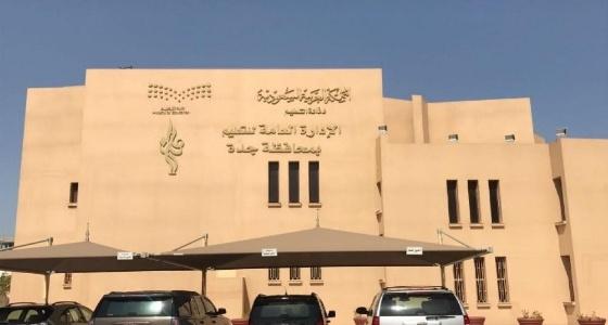 تفاصيل وفاة طالب في ساحة مدرسة بجدة