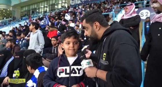 بالفيديو.. طفل نصراوي أثناء حضوره لمباراة الهلال: يا ليتني هلالي