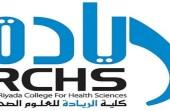 كلية الريادة للعلوم الصحية تعلن عن وظائف شاغرة