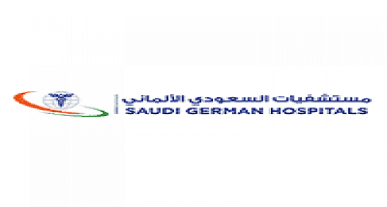 المستشفى السعودي الألماني يوفر وظيفة لحديثي التخرج
