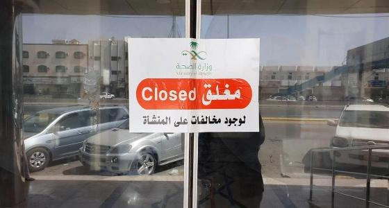 بالصور.. إغلاق مستشفى كبير بـ «الشمع الأحمر» في الطائف