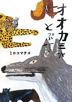 Ookami ga tobu hi (The Day Wolf Flew)