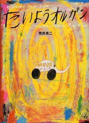 A Sound Of Taiyoo Organ