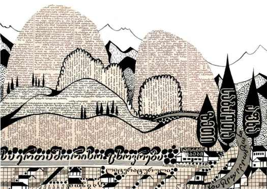 Adolf Hoffmeister, Abkhazian Viticultural Landscape on the Shore (from the cycle Typographic Landscapes from the Caucasus), 1959, Newspaper collage, india ink, paper