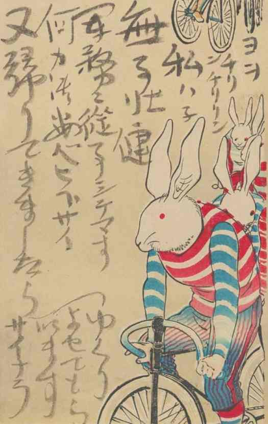 Japanese postcard from 1904