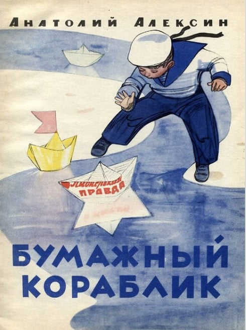 Paper Boats by Aleksin Anatoly Georgievich illustrated by Lemkul Fedor Viktorovich 1961