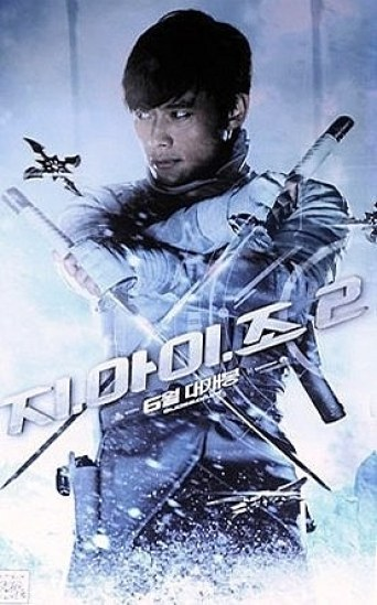 GI Joe Retaliation - Korean poster