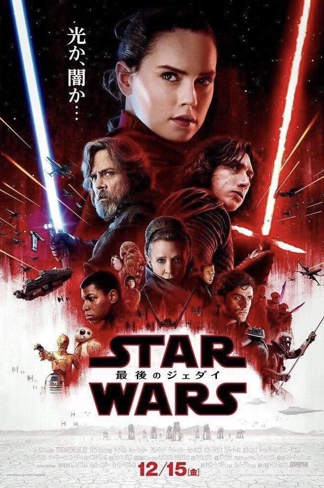 star wars the last jedi international poster