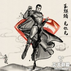 Superman Chinese Poster