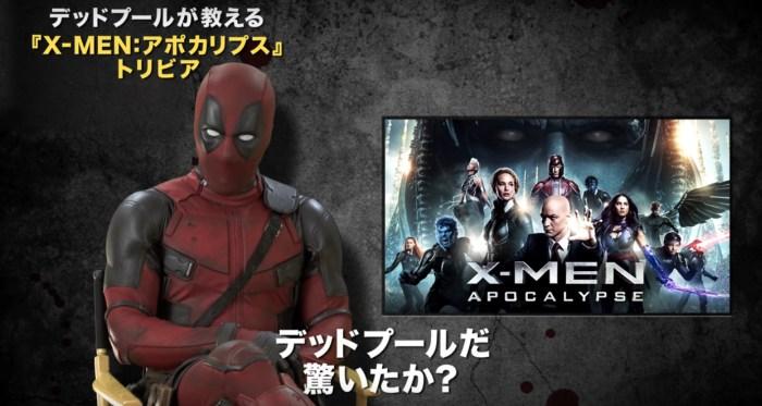 Japanese X-Men Apocalypse Trailer with Deadpool
