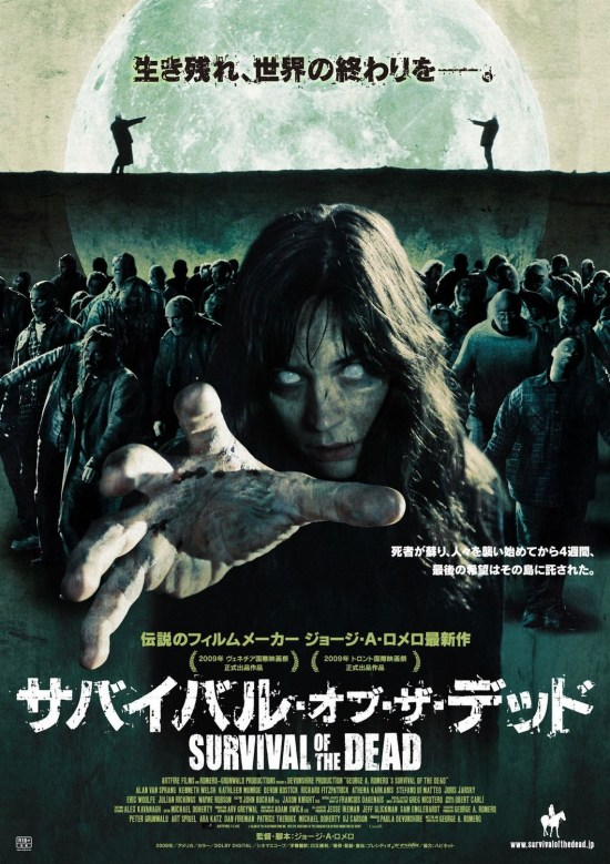 Survival of the Dead Japanese Poster
