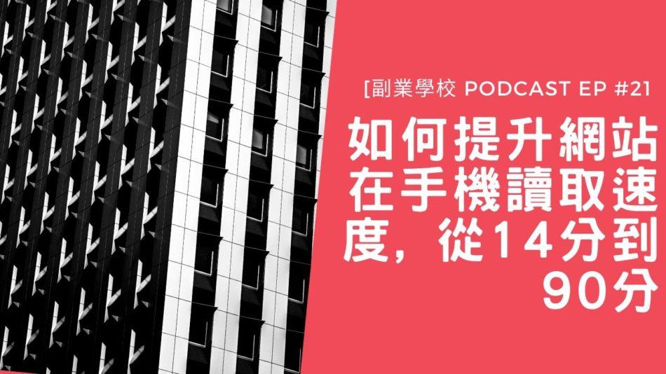 [Podcast EP#21] 如何提升網站在手機讀取速度. 從14分到92分 | 副業學校