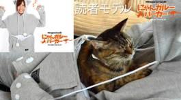 Mewgaroo Hoodie für Haustiere und Menschen