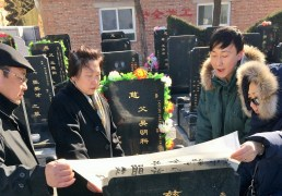 Week 46: Beijing - my grandfather's burial day