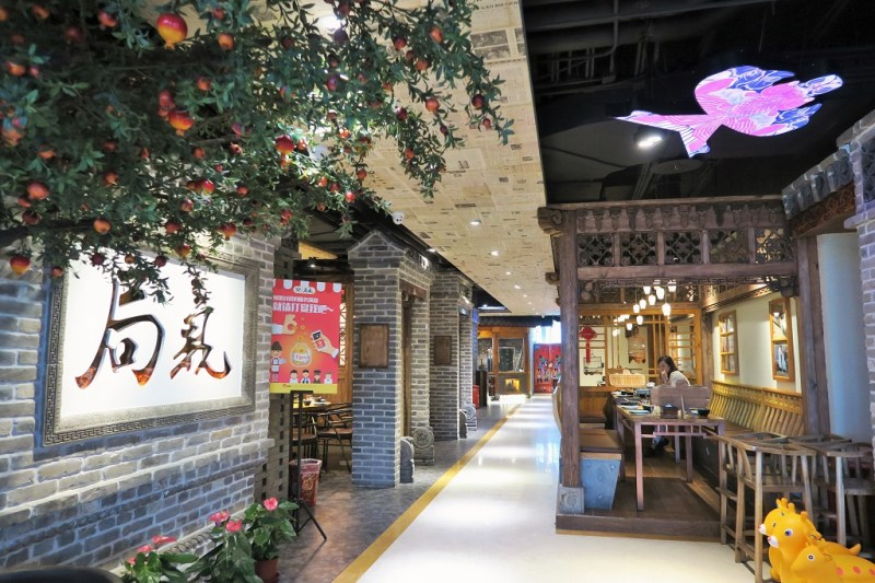Beijing] Ju Qi: a taste of old Beijing | slightly astray