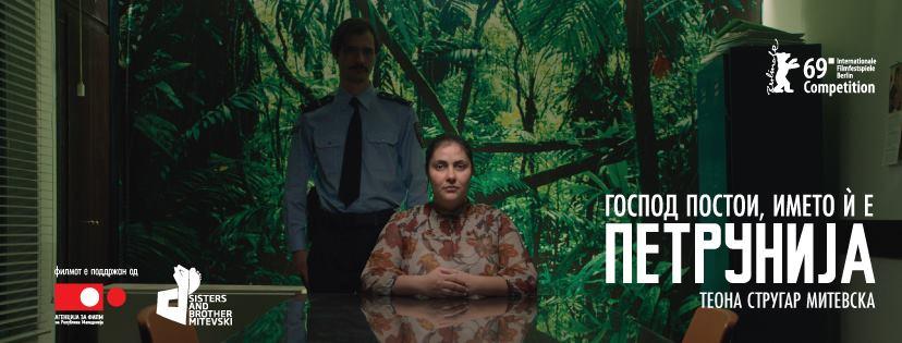 """Вечерва во Градски парк проекција на филмот """"Господ постои, името ѝ е Петрунија"""""""