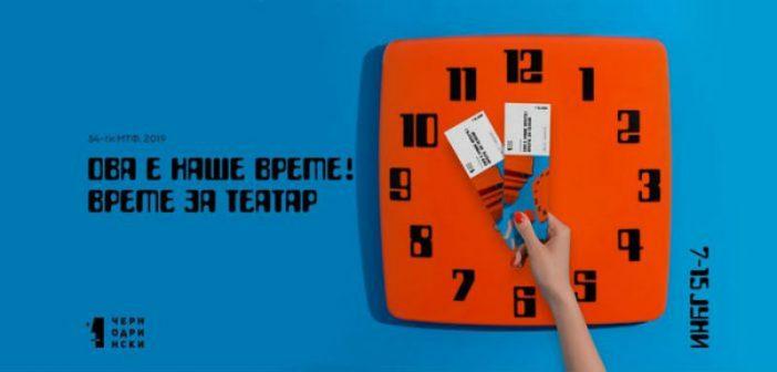 """""""Бакхи-краток преглед на распадот"""" на Битолскиот театар најдобра на МТФ """"Војдан Чернодрински"""""""