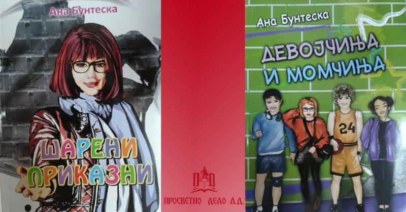Промоција на новите книги за деца на поетесата Ана Бунтеска