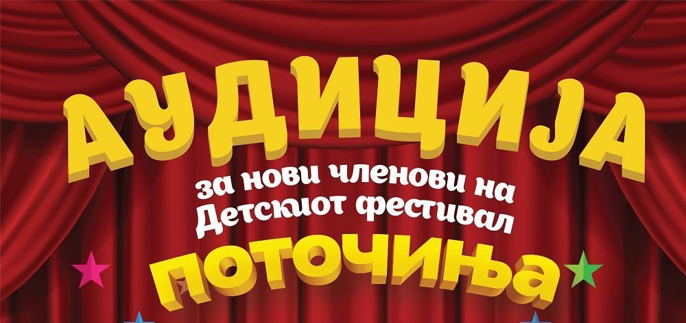 """Започнува аудицијата за нови членови на Детскиот фестивал """"Поточиња"""""""