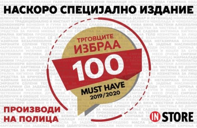 Трговците избраа 100 топ бренда за 2020 година