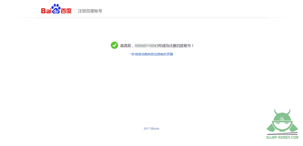 Baidu Register 3