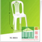 PlasticOutdoorFurniture-B0034