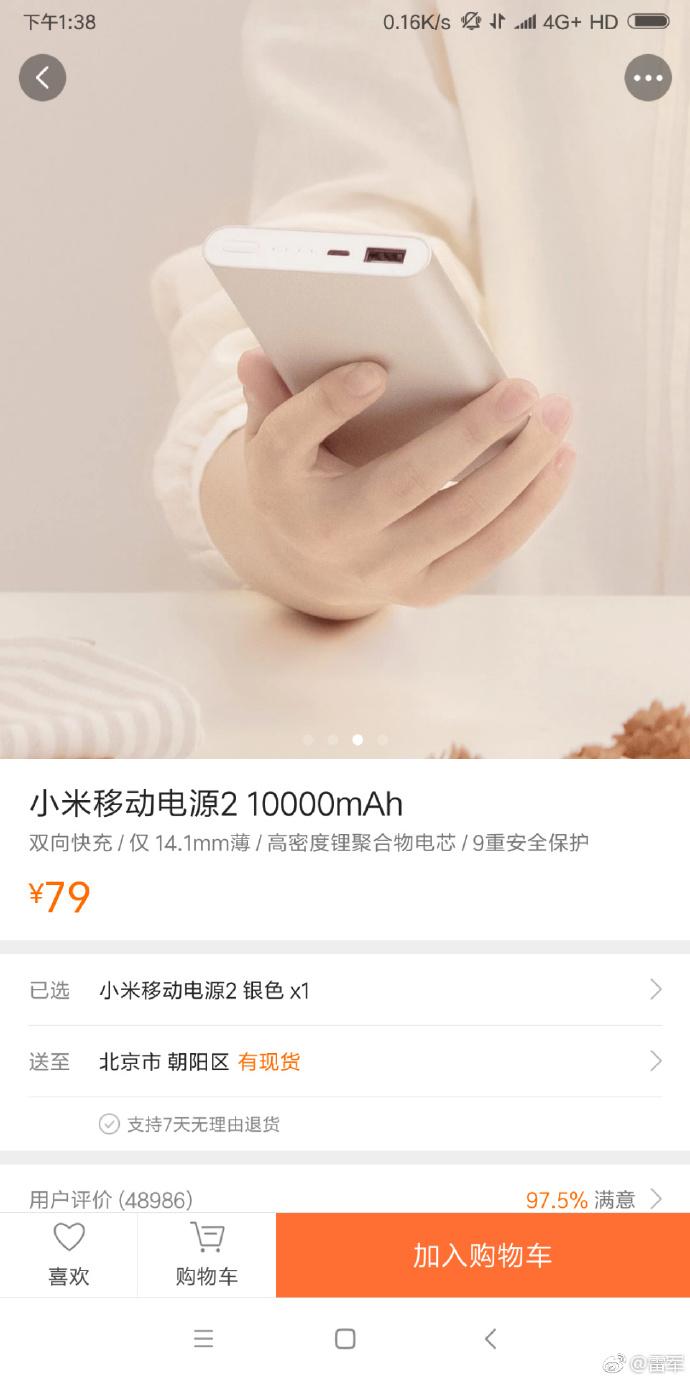 Captura de pantalla subida por Lei Jun, CEO de Xiaomi.