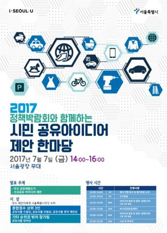 2017 Seoul City Sharing Smart City Initiative