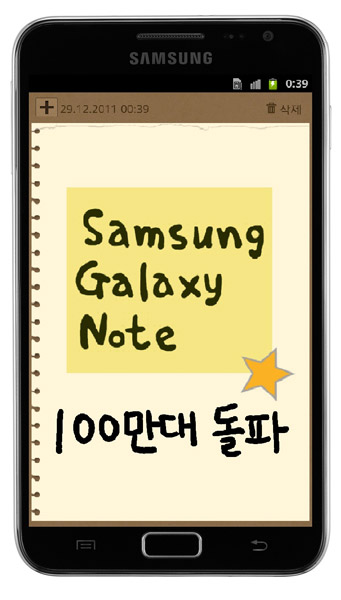 galaxy-note-million