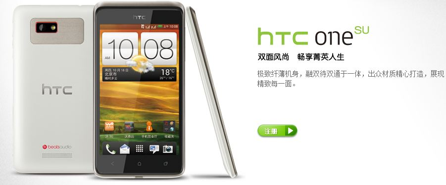 htc one su china webseite