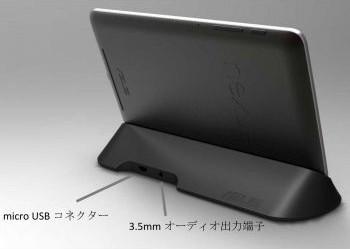 Nexus 7 Dockingstation