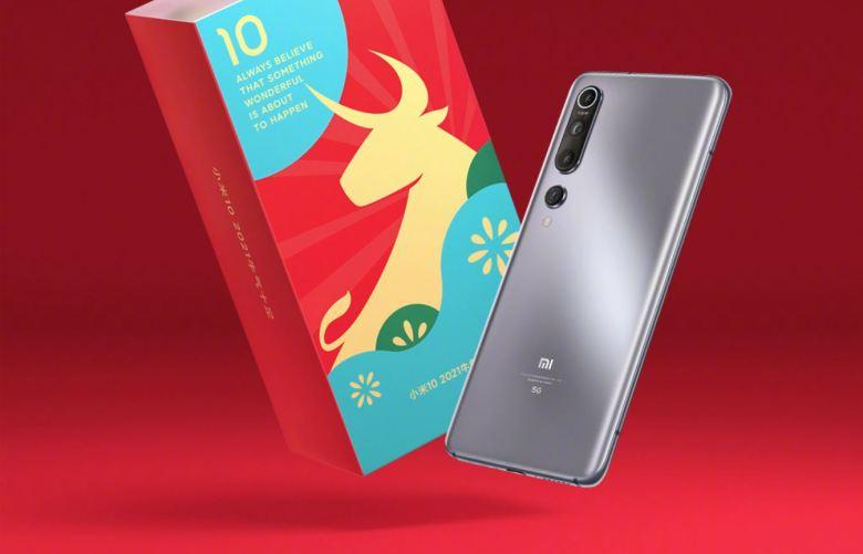 Xiaomi Mi 10 2021 Edition