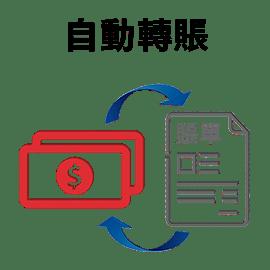 繳費方法 - 流動服務或光纖寬頻 - SmarTone