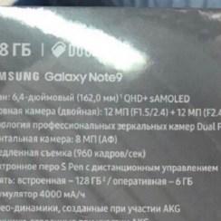 Fotka prodajnog pakiranja otkriva sve o Galaxyu Note9