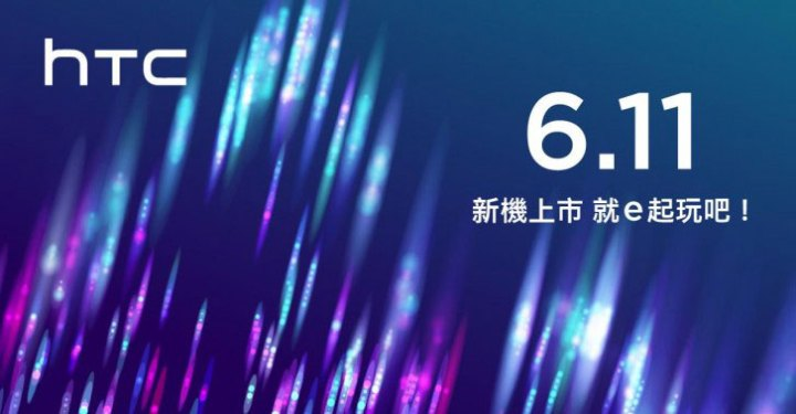 HTC će 11.6. predstaviti novi telefon - HTC U19e