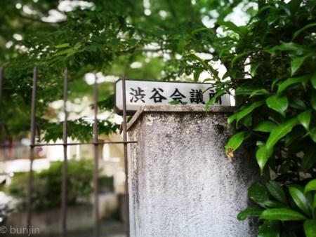 渋谷会議所