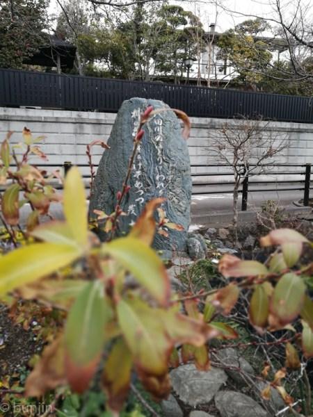 斎藤茂吉の碑