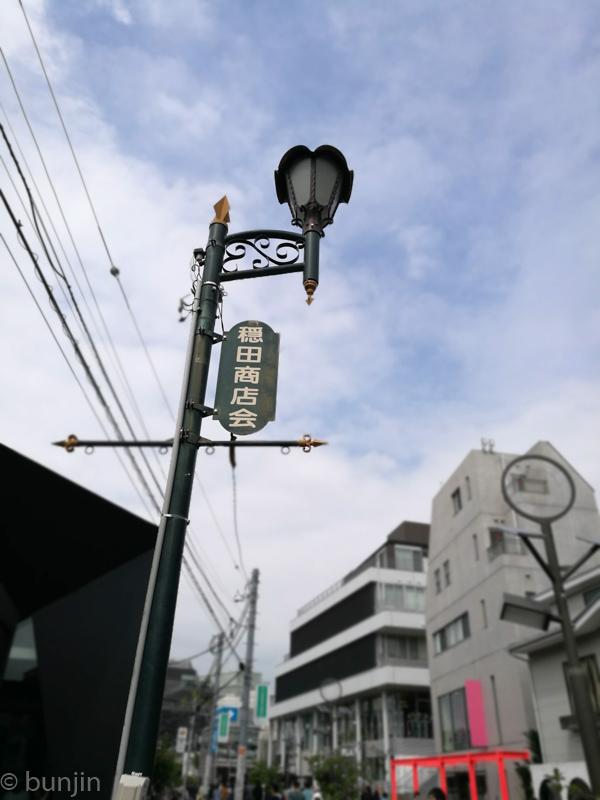 穏田商店会