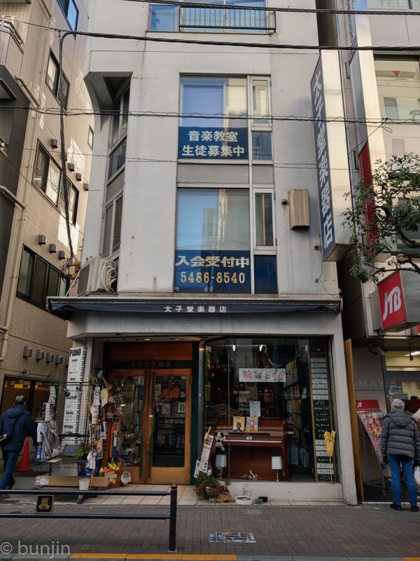 太子堂楽器店