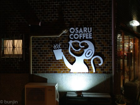 OSARU COFFEE