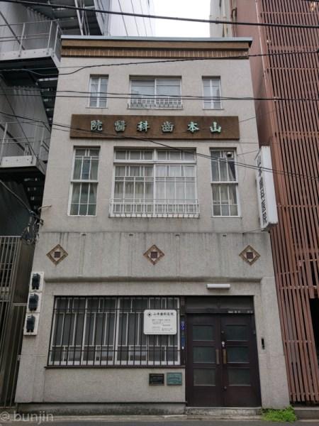 山本歯科醫院