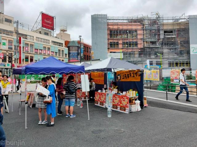 Front of Shimokitazawa Station