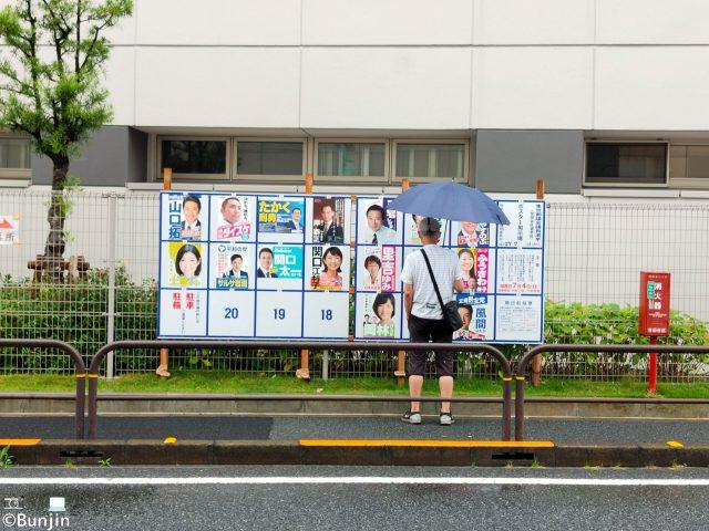 Tokyo Metropolitan Assembly Election