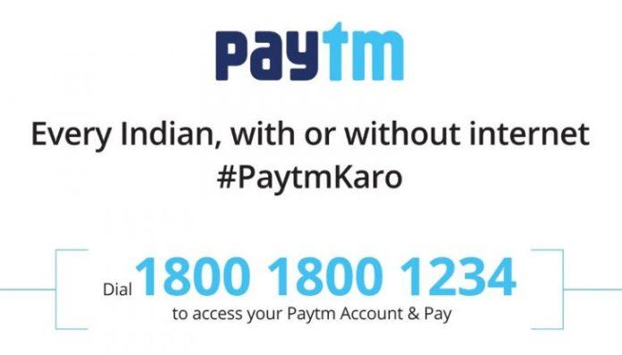 paytm-toll-free-number