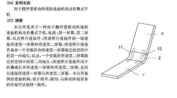 xiaomi-foldable