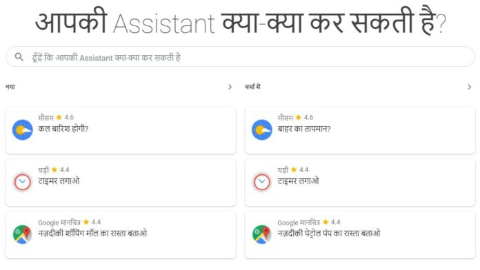 Now You Can Talk To Google Assistant In Hindi: How To Access